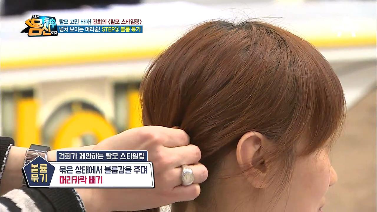손가락 '두개'만으로 완성하는 탈모 스타일링비법! ☆대공개☆ 볼륨UP! 자신감UP!!!  이미지