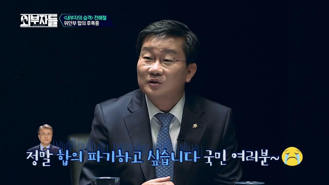 논란의 '위안부 합의' 現 외교부 실수했다?! '합의 과정 공개하라!' 이미지