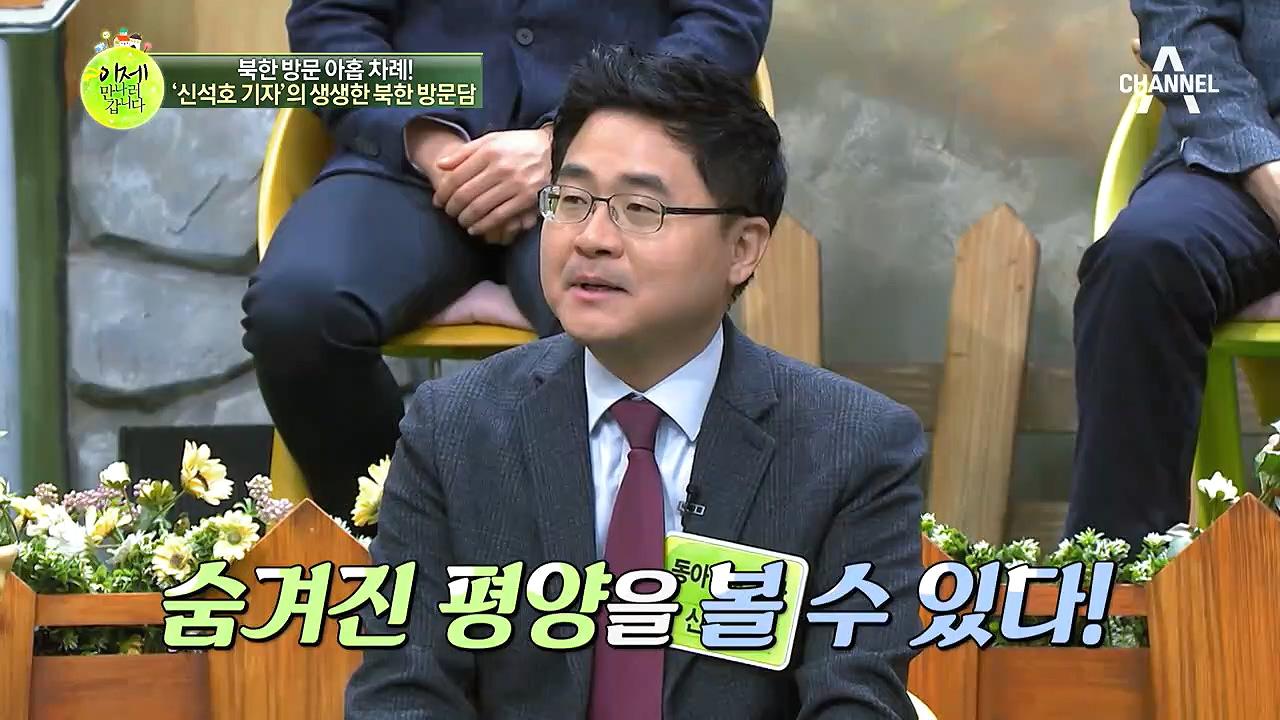 '인정? 어~ 인정!' 북한만 9차례 방문한 북한학 박사 신석호 기자의 리얼 북한 취재기! 이미지
