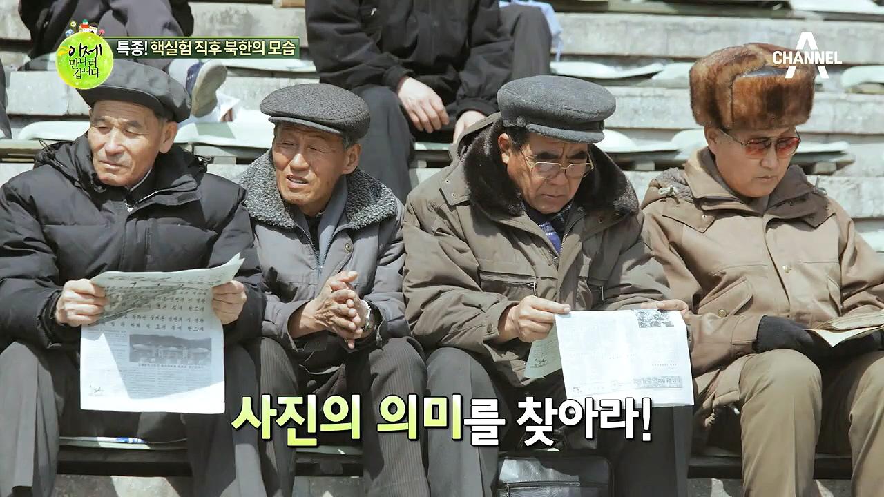 1차 핵실험 vs 6차 핵실험 직후 사진으로 보는 북한 주민들의 일상! 이미지