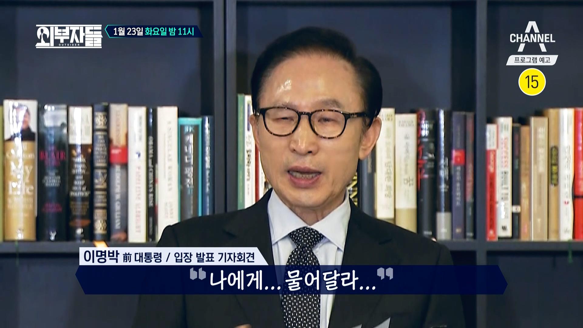 [예고] 이명박,늘푸른한국당 이재오 대표가 대신 답하다 이미지