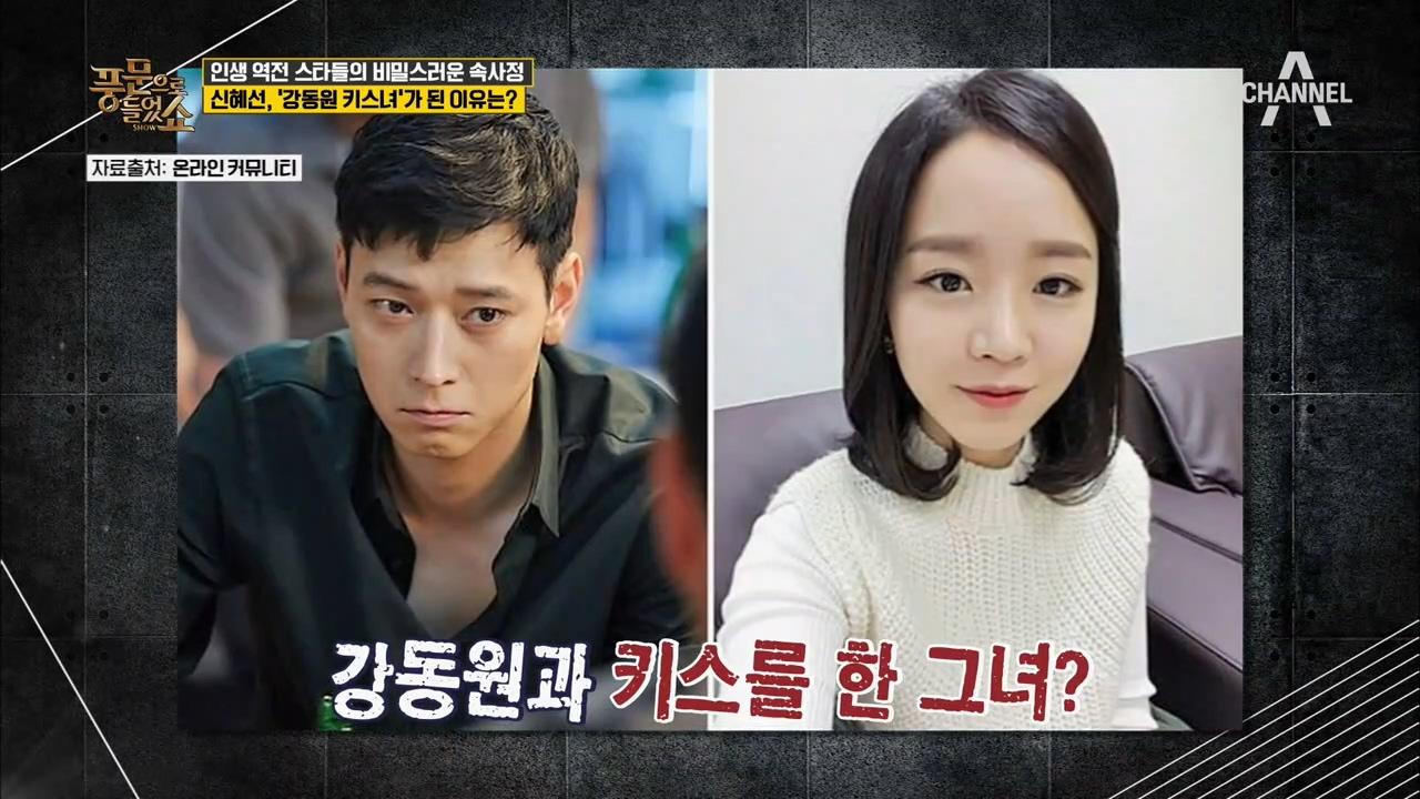 '단역→주연' 신혜선, 강동원 키스녀(♨)가 된 사연은?! #소영_아까비! 이미지