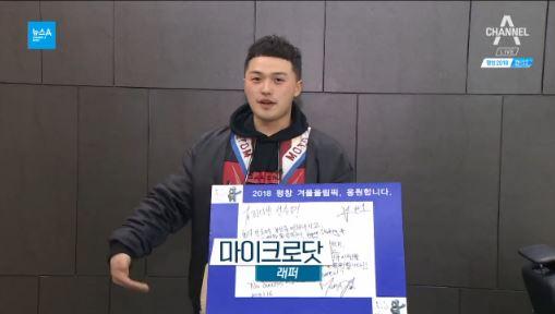 마이크로닷, 최다빈 선수를 응원합니다.