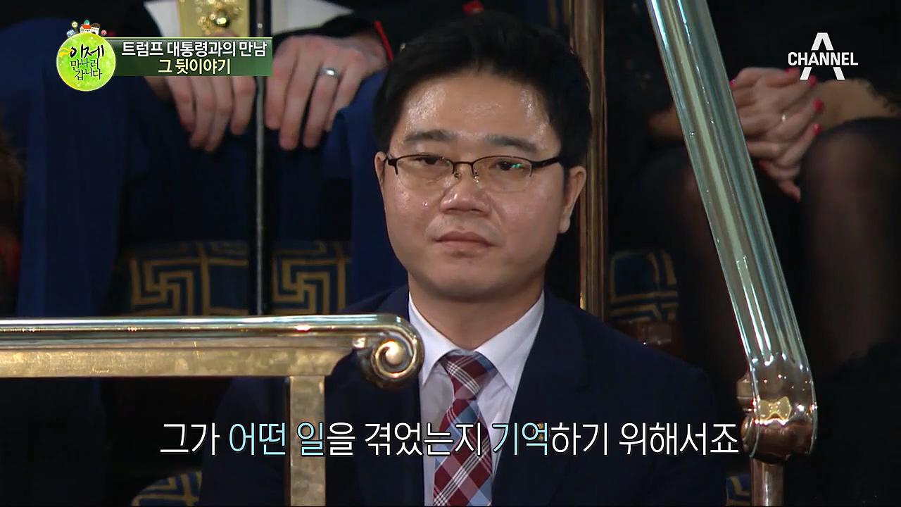 트럼프 만난 탈북민 지성호, 백악관에서의 비밀스러운 이야기 최초 공개!  이미지