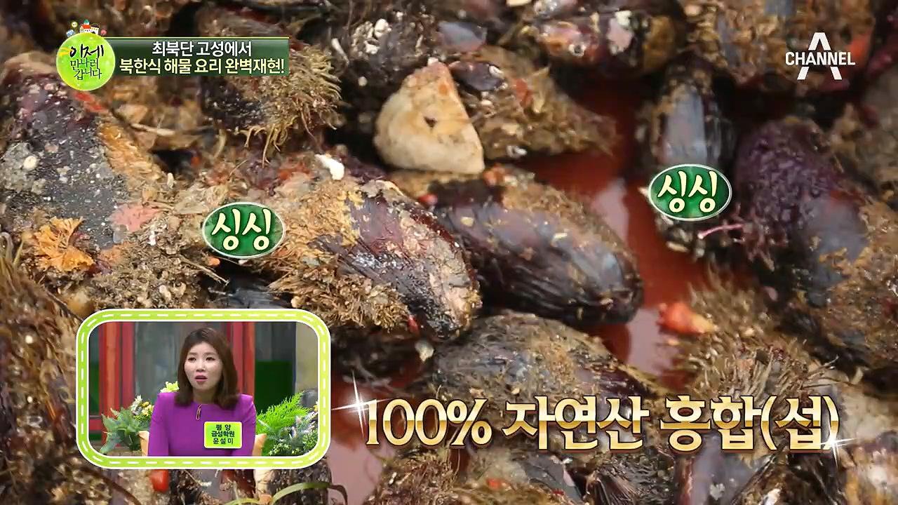 최북단 고성에서 맛보는 100%자연산 '섭'★ 완벽 재현한 북한식 해물요리!  이미지