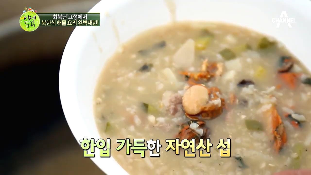 비주얼 끝판왕★ 오직 고성 바닷가에서 맛볼 수 있는 북한식 섭죽! 이미지