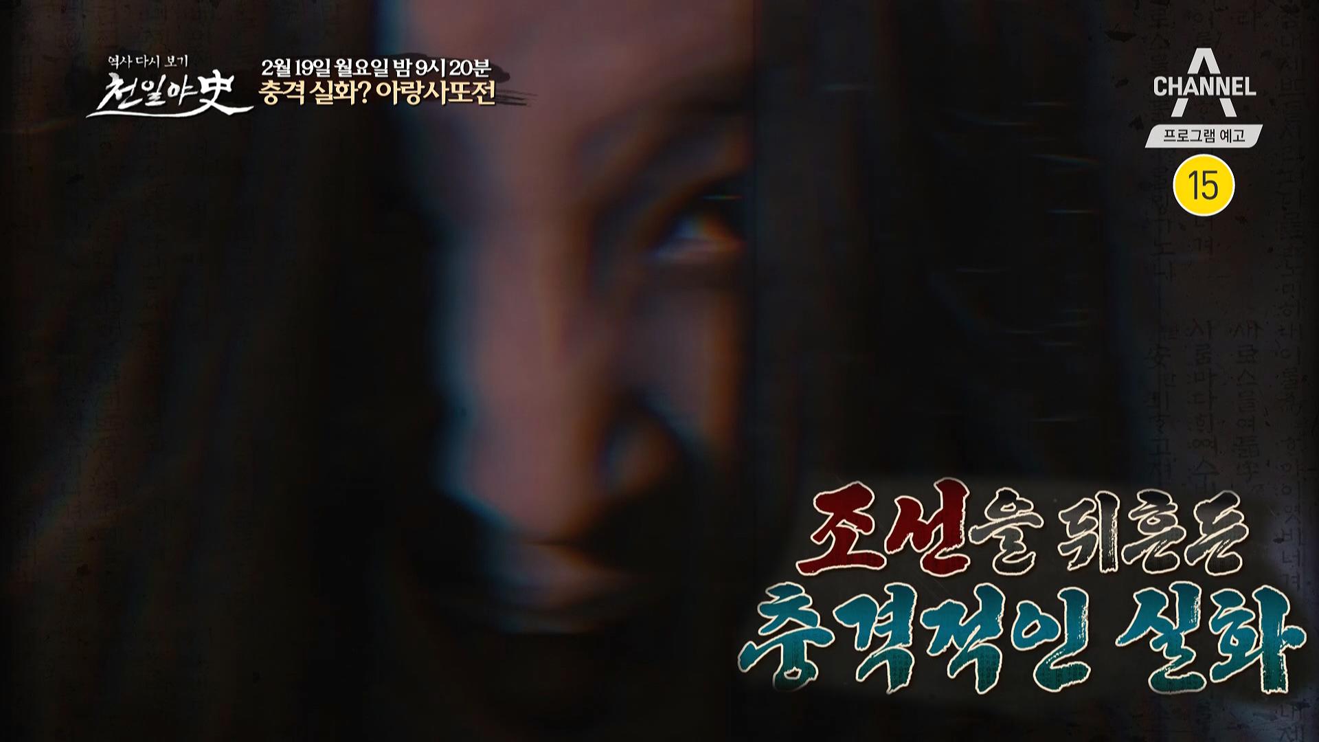 [예고] 조선을 뒤흔든 충격적인 실화, 아랑사또전의 비밀 이미지