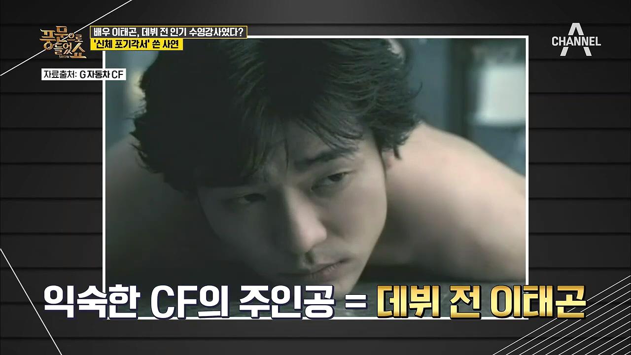 수영강사였던 배우 이태곤, 수강생과 '스킨십 금지령' 내려진 이유는?!  이미지