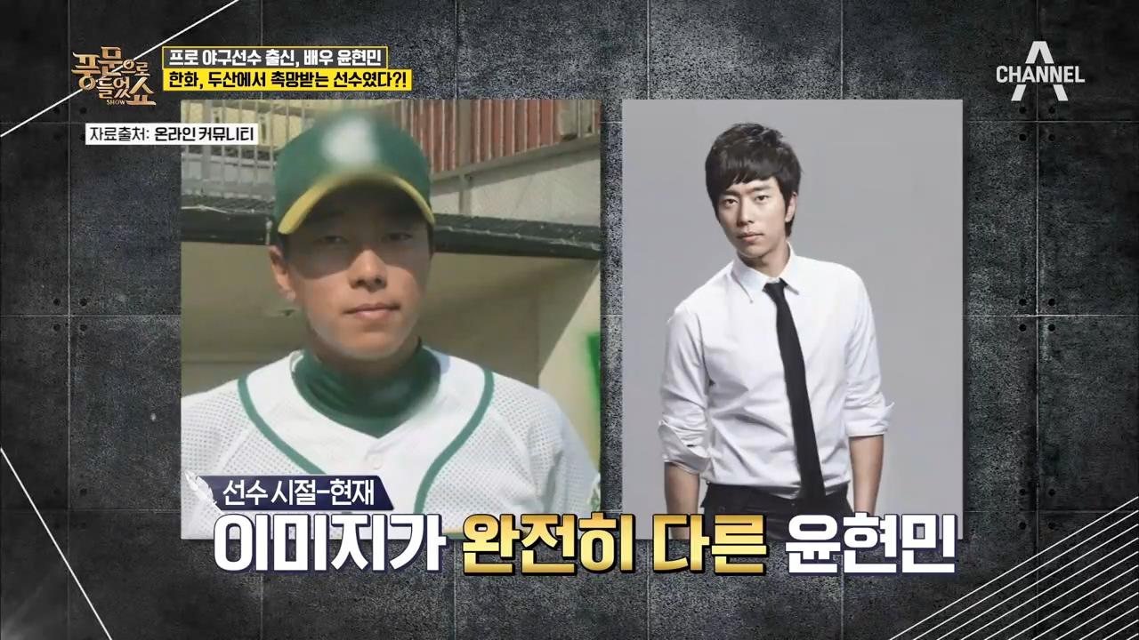 프로야구 선수 출신 윤현민, 연봉 9000만원 포기하고 배우 된 사연은?! 이미지