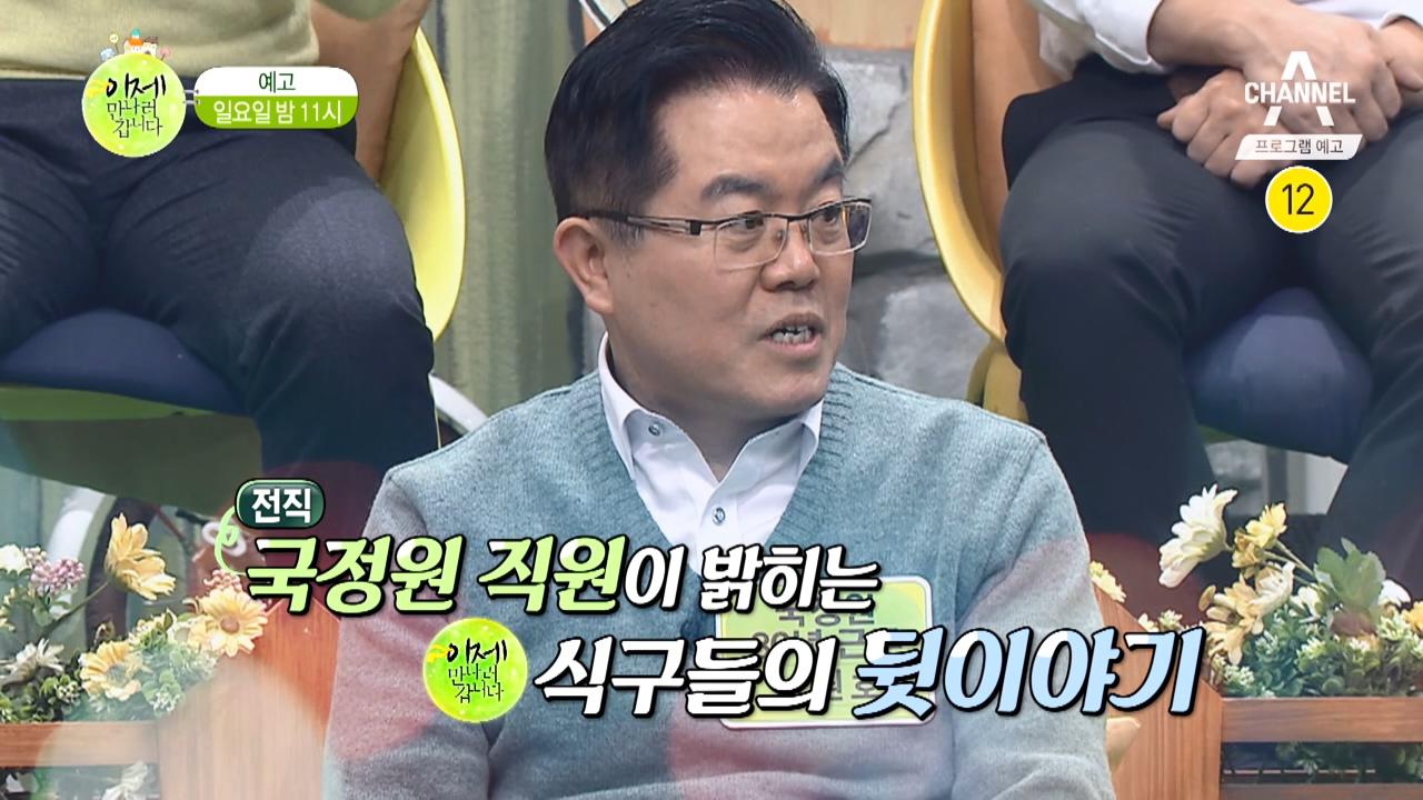 [예고] 전직 국정원 직원이 밝히는 이만갑 식구들의 뒷이야기 이미지