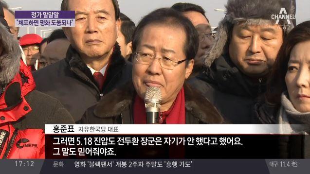 """홍준표 """"통일대교 지키니 김영철, 개구멍으로 빠져"""""""