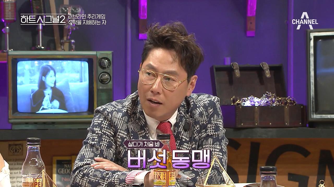 '버섯동맹' 맺은 오영주와 송다은?! 숨막히는 기싸움 #현주_강하다  이미지