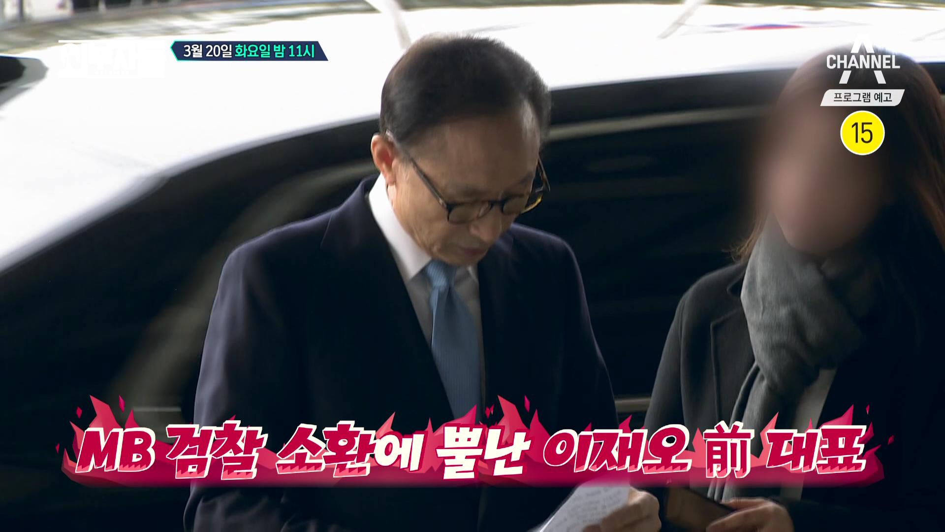 [예고] 이재오 vs 김경진, MB를 둘러싼 치열한 공방전 이미지