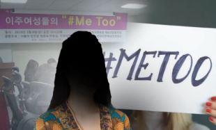 이주 여성 100만 명 '미투'
