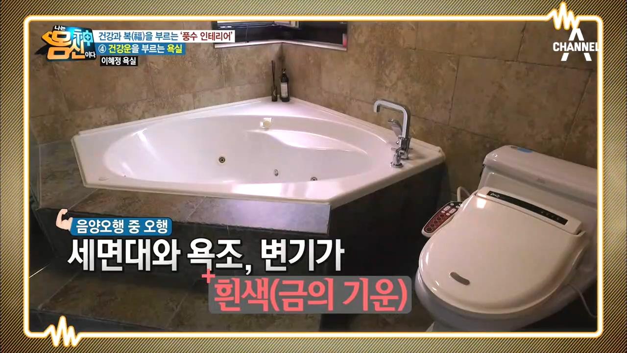 최고의 욕실로 선정된 이혜정의 욕실, 을매나 건강하게요~  이미지