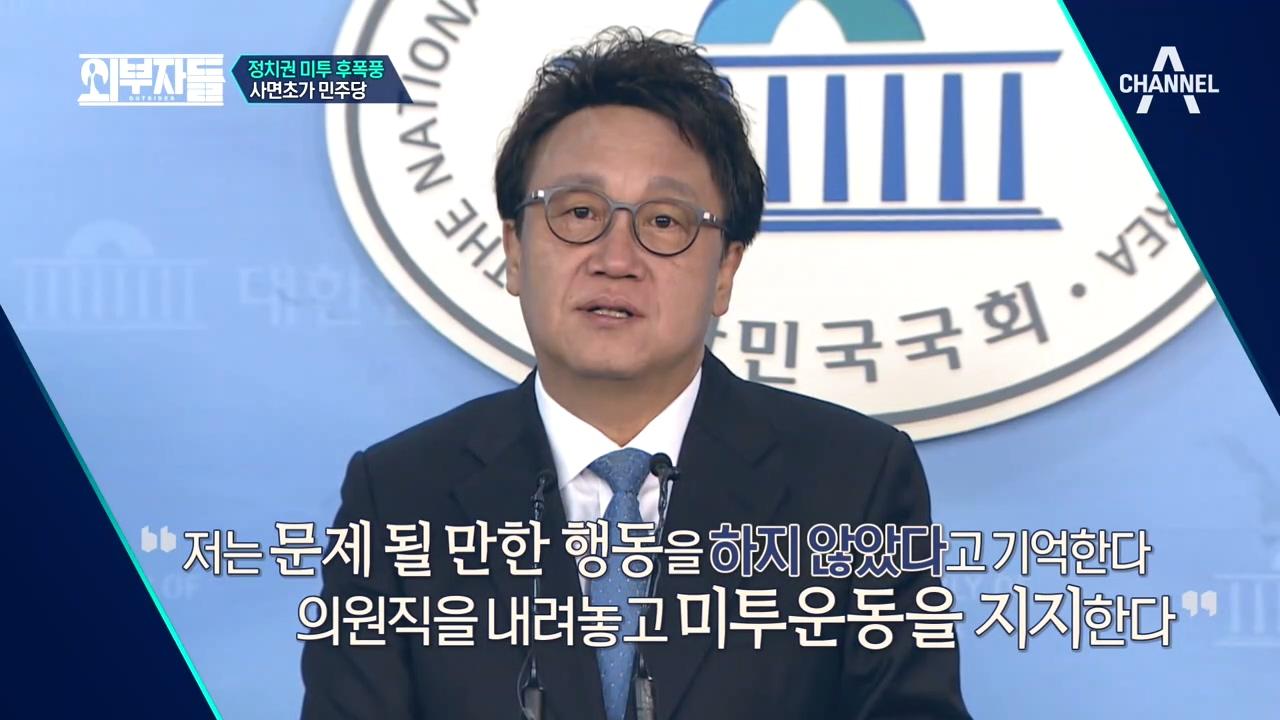 사면초가 민주당?! 홍준표와 붙었던 민병두, 돌연 사퇴한 이유는?!  이미지