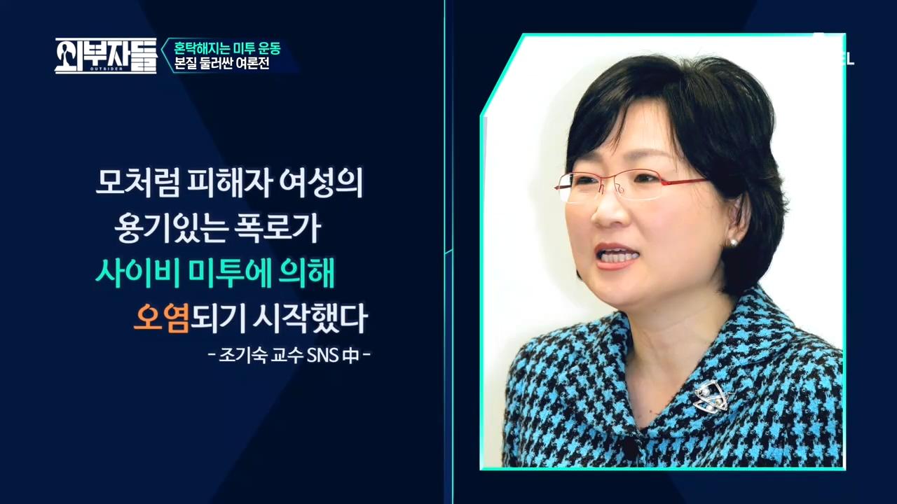 이화여대 조기숙 교수 '사이비 미투' 발언, 외부자들의 생각은?!  이미지