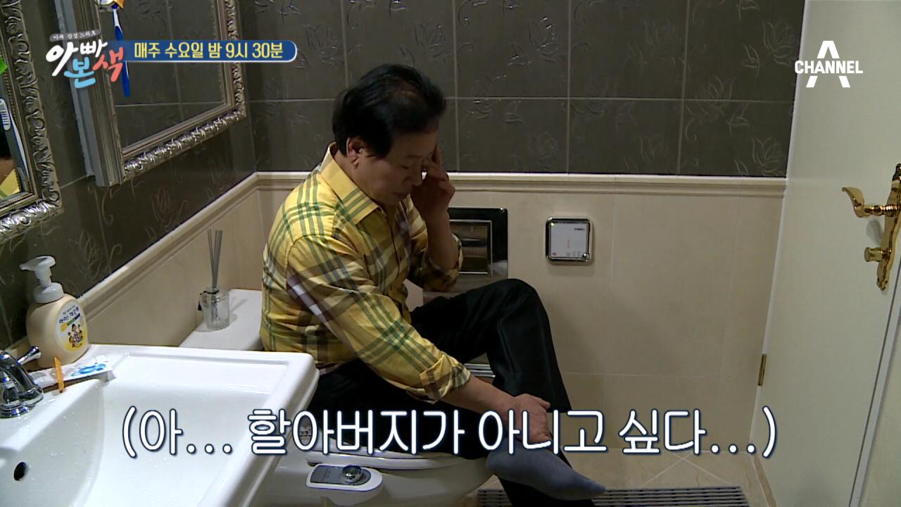 [선공개] 할아버지의 5남매 독박육아, 숨는 게 상책ㅋㅋㅋ 이미지