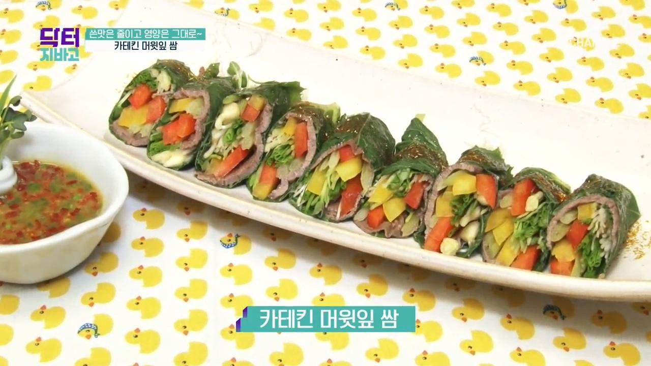 쓴맛 나는 봄나물과 카테킨을 맛있게 섭취하는 방법? 카테킨 머윗잎 쌈~ 이미지