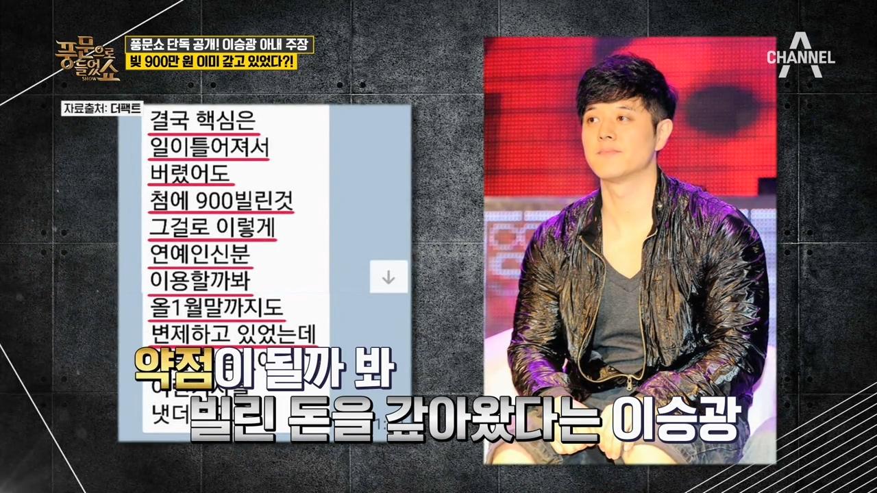 김가연, 이승광 아내에게 전모를 직접 듣다!? 풍문쇼 단독 공개! 이미지