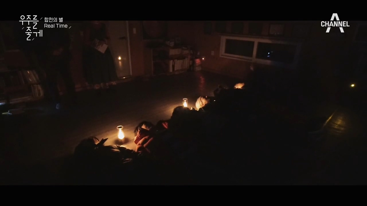 #에필로그 - 합천의 별을 마주한 그날 밤 이미지