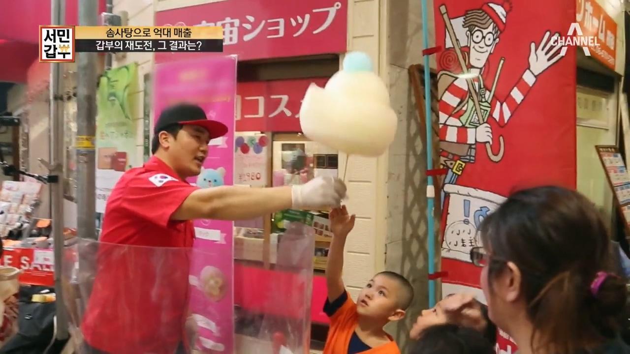 솜사탕으로 세계 정복하다!? 일본에서 솜사탕 테스트 도전, 그 결과는? 이미지