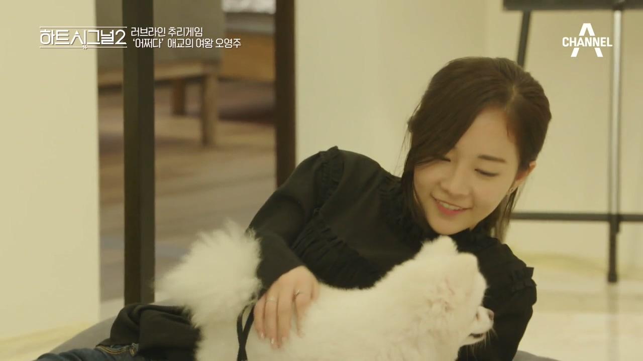 만취해서 매력 폭발한 오영주, 김현우 입꼬리 그만 내려와~  이미지