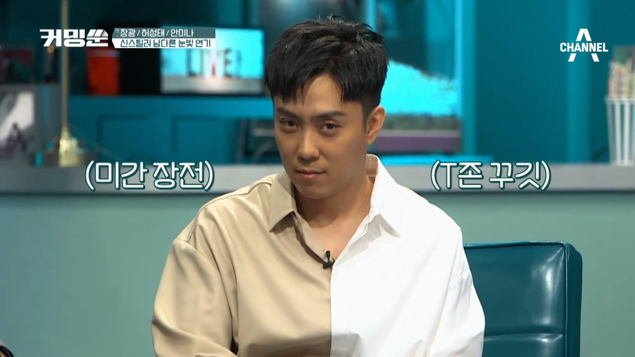 커밍쑨 MC들, ˝나도 배우다˝ 소-름 눈빛연기 도전! (feat.은지원은 뭘해도 귀엽다!?) 이미지
