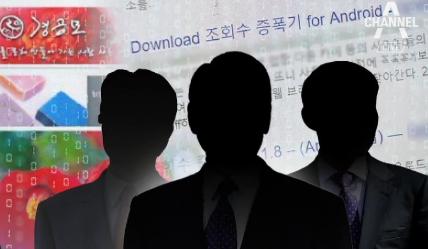 [단독]암호명은 '킹크랩'…매크로 '자체 제작'