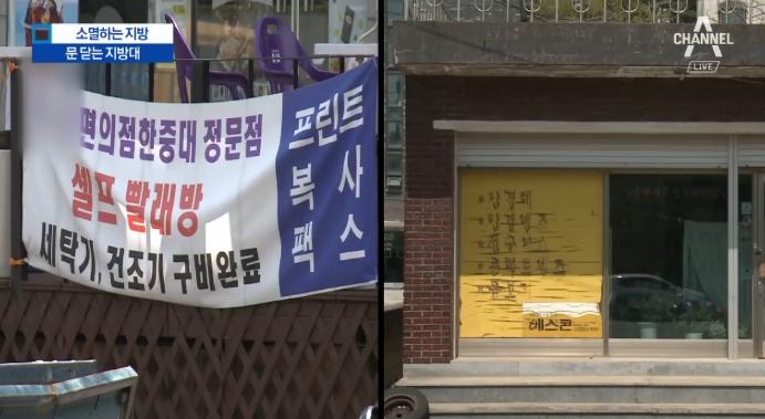 '입학절벽' 문 닫는 지방대…지역경제 '휘청'