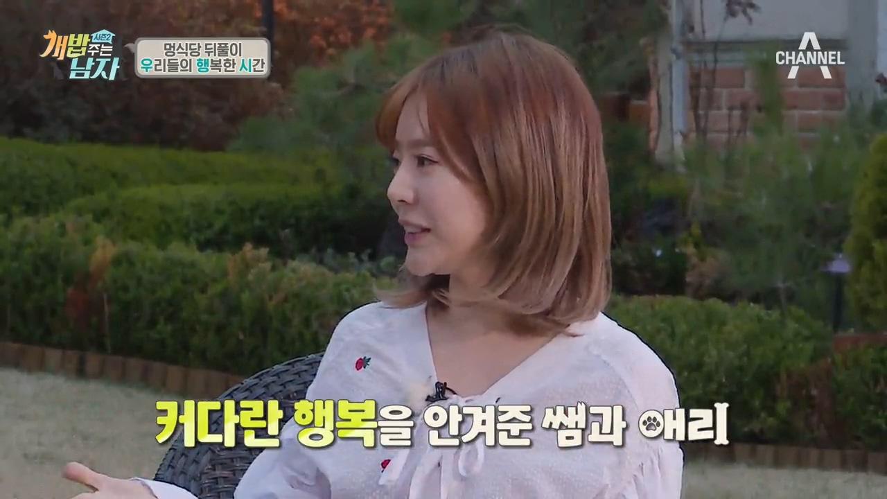 개밥남 성우, 소녀시대 써니가 떴다! 핫한 멍식당 뒤풀이~  이미지