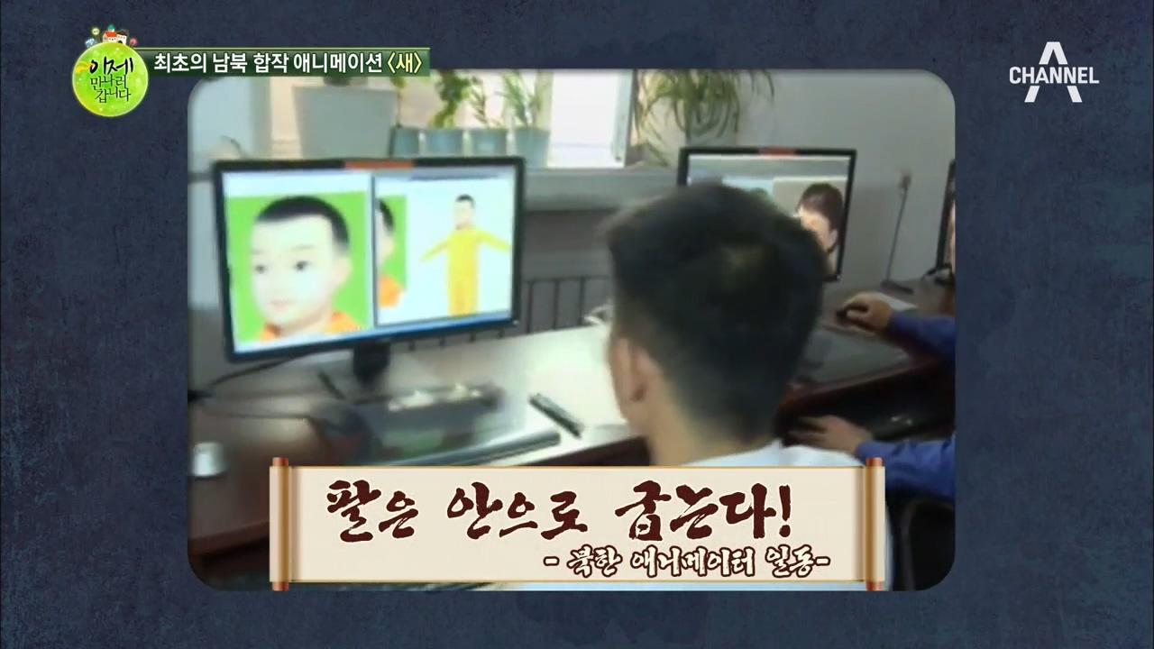 북한의 애니메이션은 수준급~? 최초의 남북 합작 애니메이션