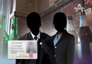 [더깊은뉴스]청소년 가짜 신분증에 상인들 '분통'