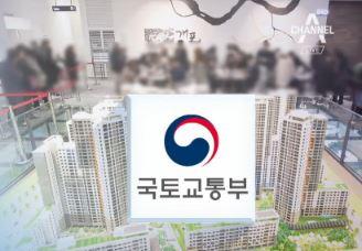지방 공무원이 서울 '로또 아파트' 당첨…어떻게?