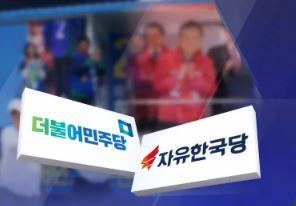 한국당 '아기상어' 선거송…민주 '촛불집회송' 맞불