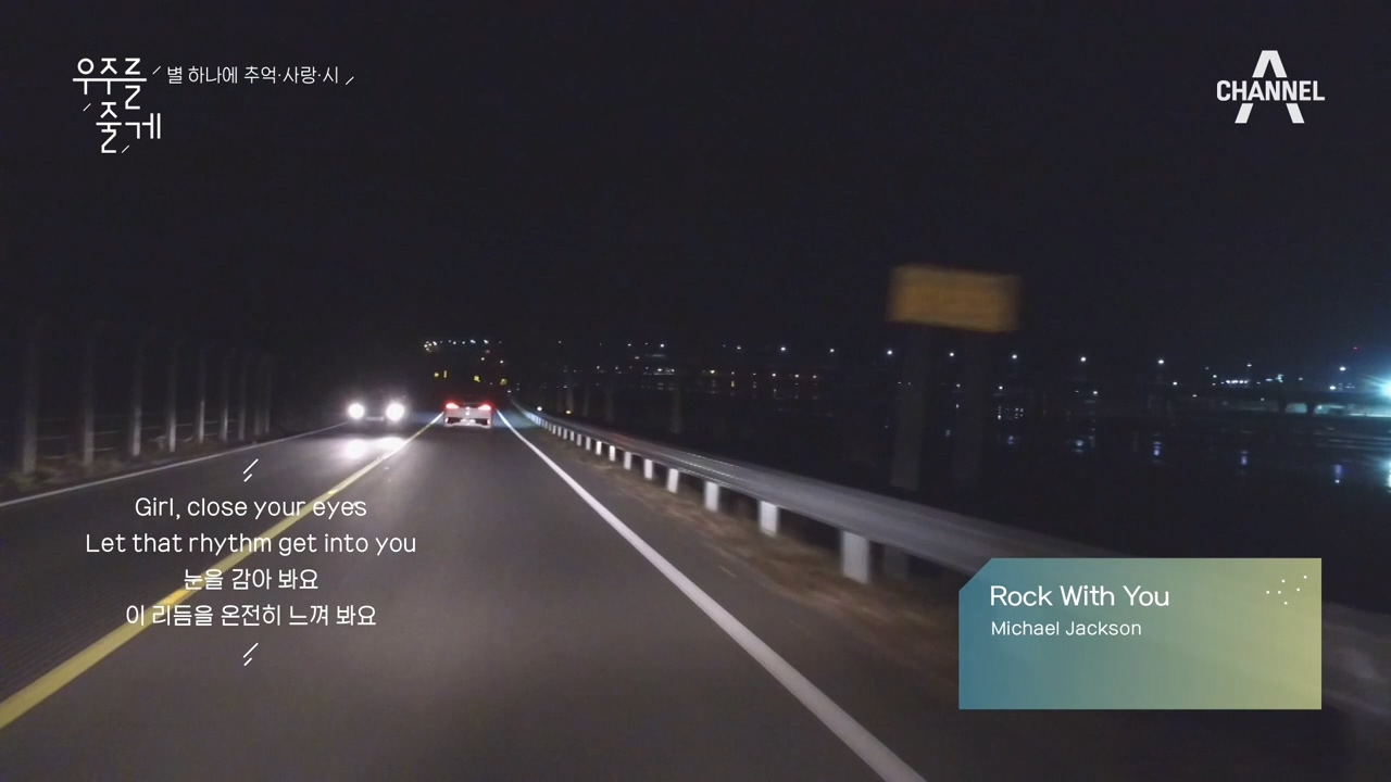 깜짝 공개, 세윤의 태교 음악♪ Rock With You - 마이클 잭슨 이미지