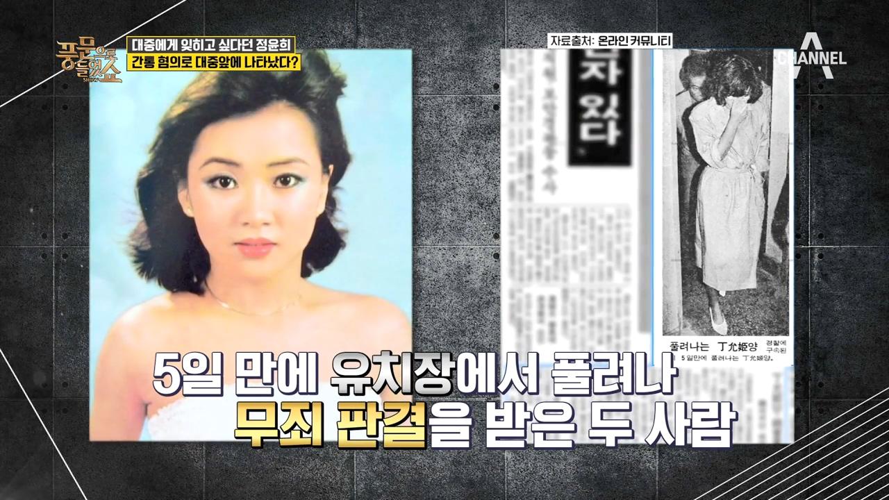 100년에 한번 나올까 말까한 전설의 미녀 정윤희, 간통혐의로 고소됐다?!  이미지