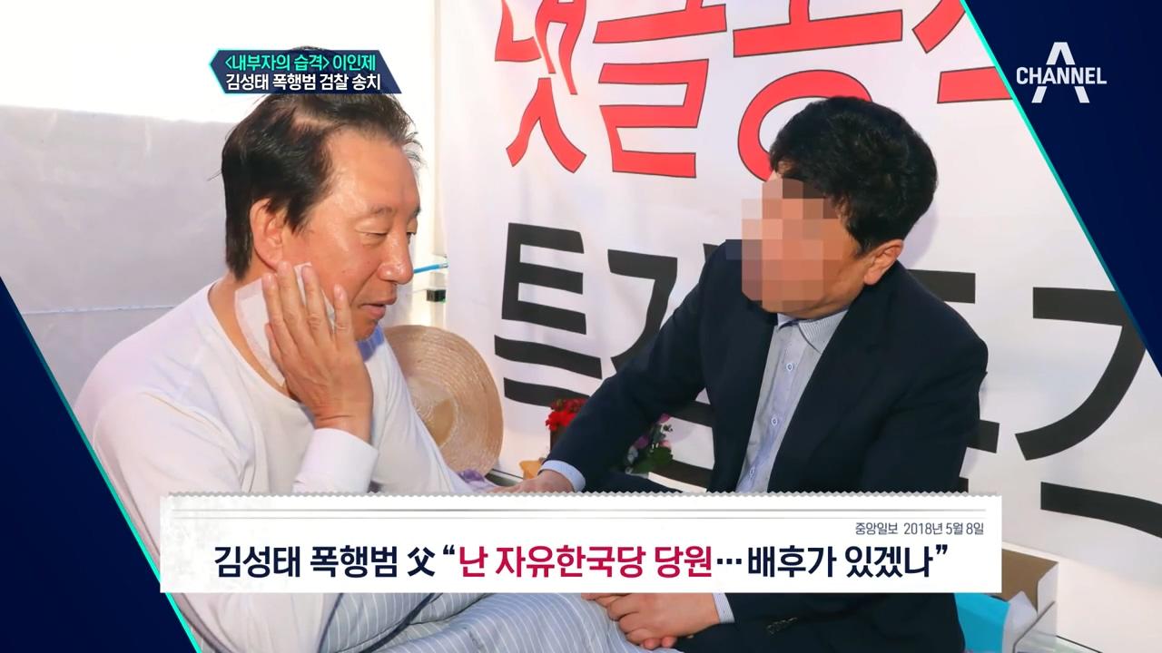 김성태 원내대표의 단식 농성, 자유한국당에 도움 됐나  이미지