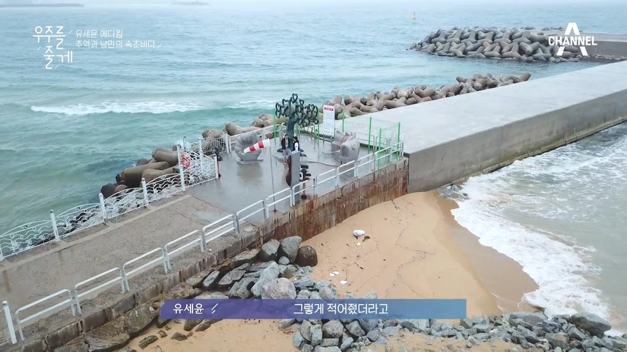 추억과 낭만의 속초바다, 데뷔 전 세윤에게 있었던 에피소드! 이미지