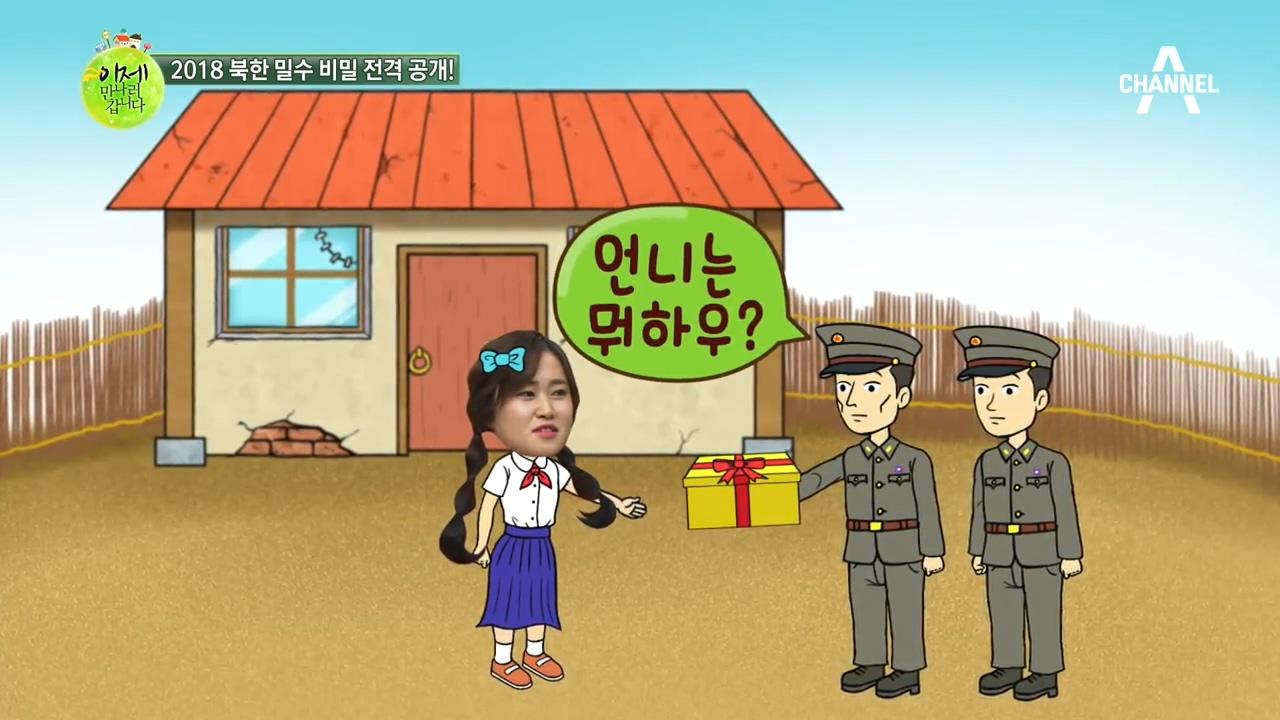 꿀잼보장! 이만갑에서만 공개되는 북한 밀수의 1급(?) 비밀은?! 이미지