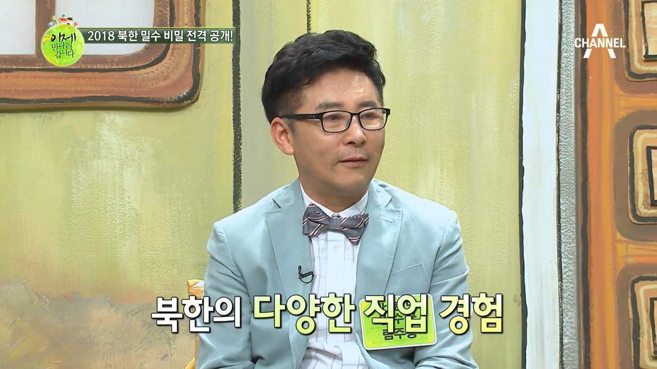 실제 북한 밀수꾼 출연?! 100%실화 리얼 밀수담 공개!  이미지