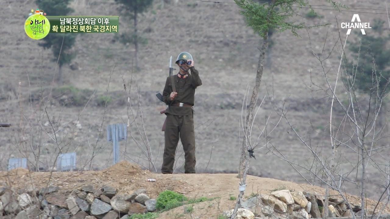 남북정상회담이후 확 달라진 북한 국경지역?!  이미지