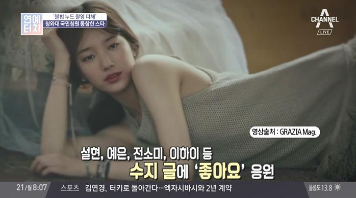 불법 누드 촬영 피해 국민청원 동참한 '수지' 엄청난 나비 효과 불러? 이미지