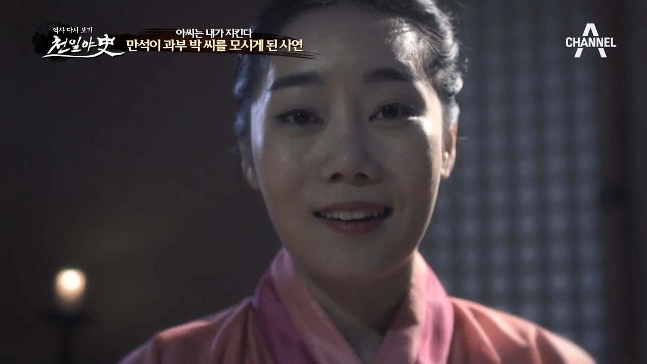 청상과부 박씨, 이웃 김조술을 경계하는 이유는?!  이미지
