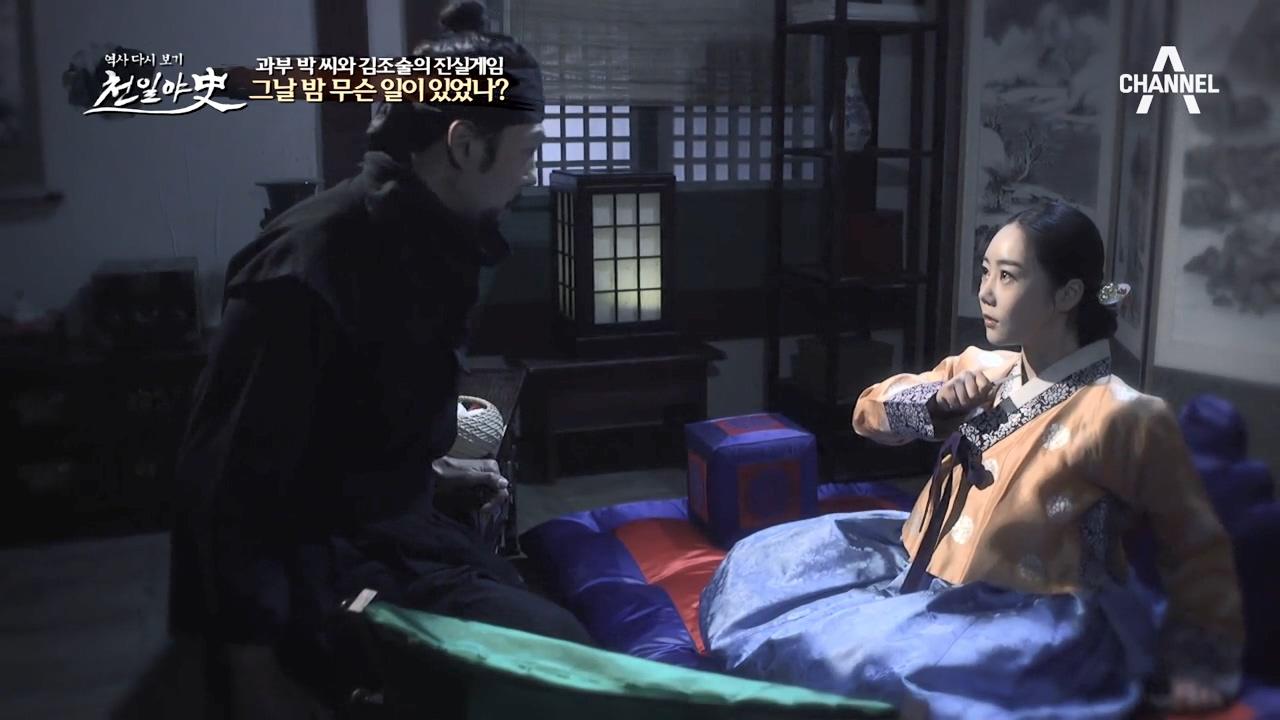 과부 박씨와 김조술의 진실게임, 그날 밤 무슨 일이 있었나?!  이미지