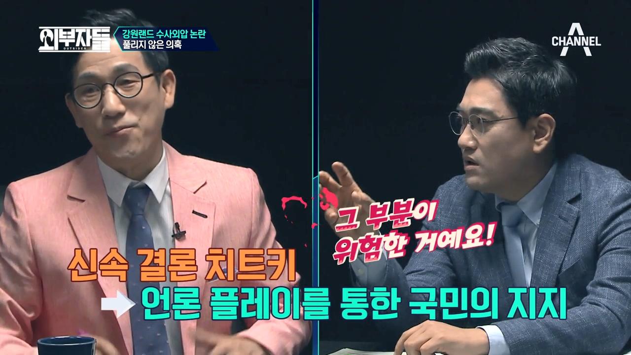 안미현 검사의 기자회견! 소신있는 항명인가? 이례적 하극상인가? 이미지