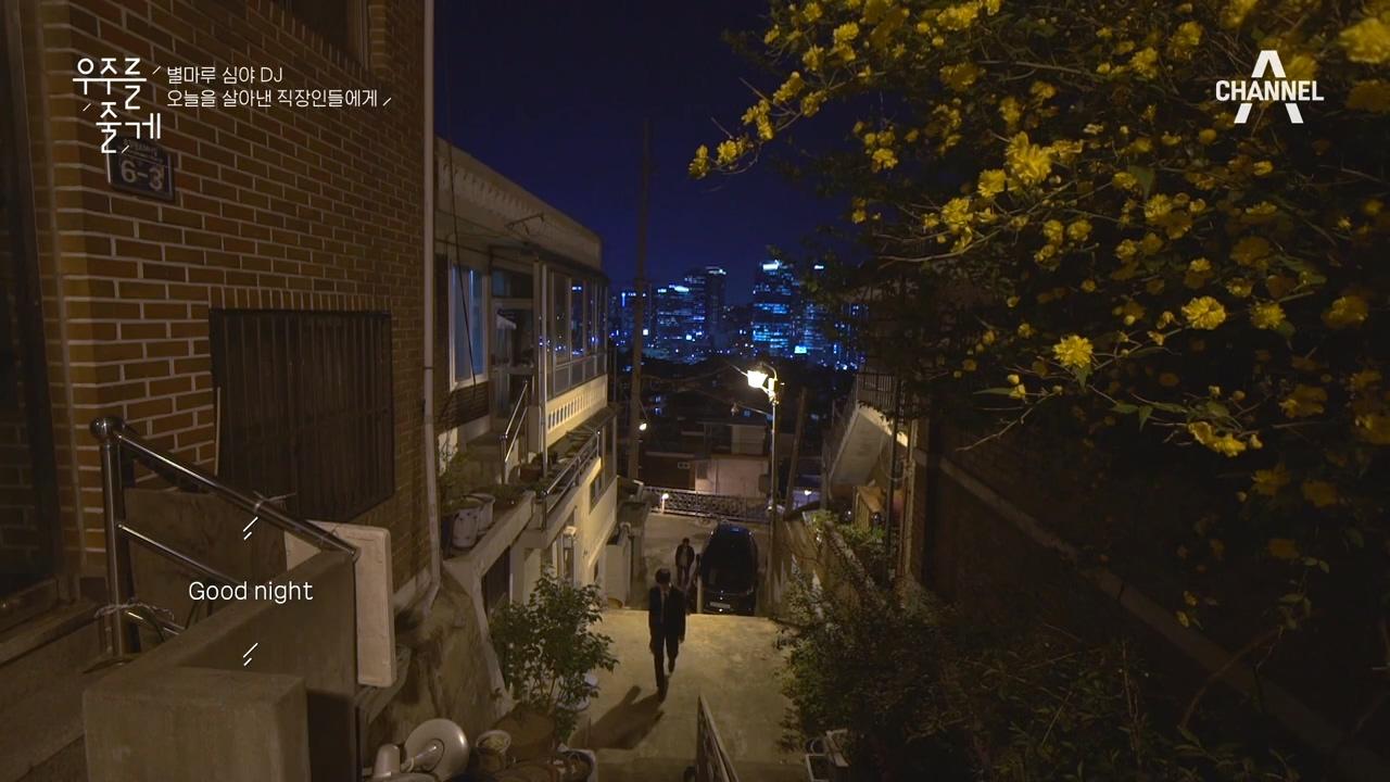 잠을 청하는 사람들에게♩ 윤종신X에디킴 - 굿나잇 이미지