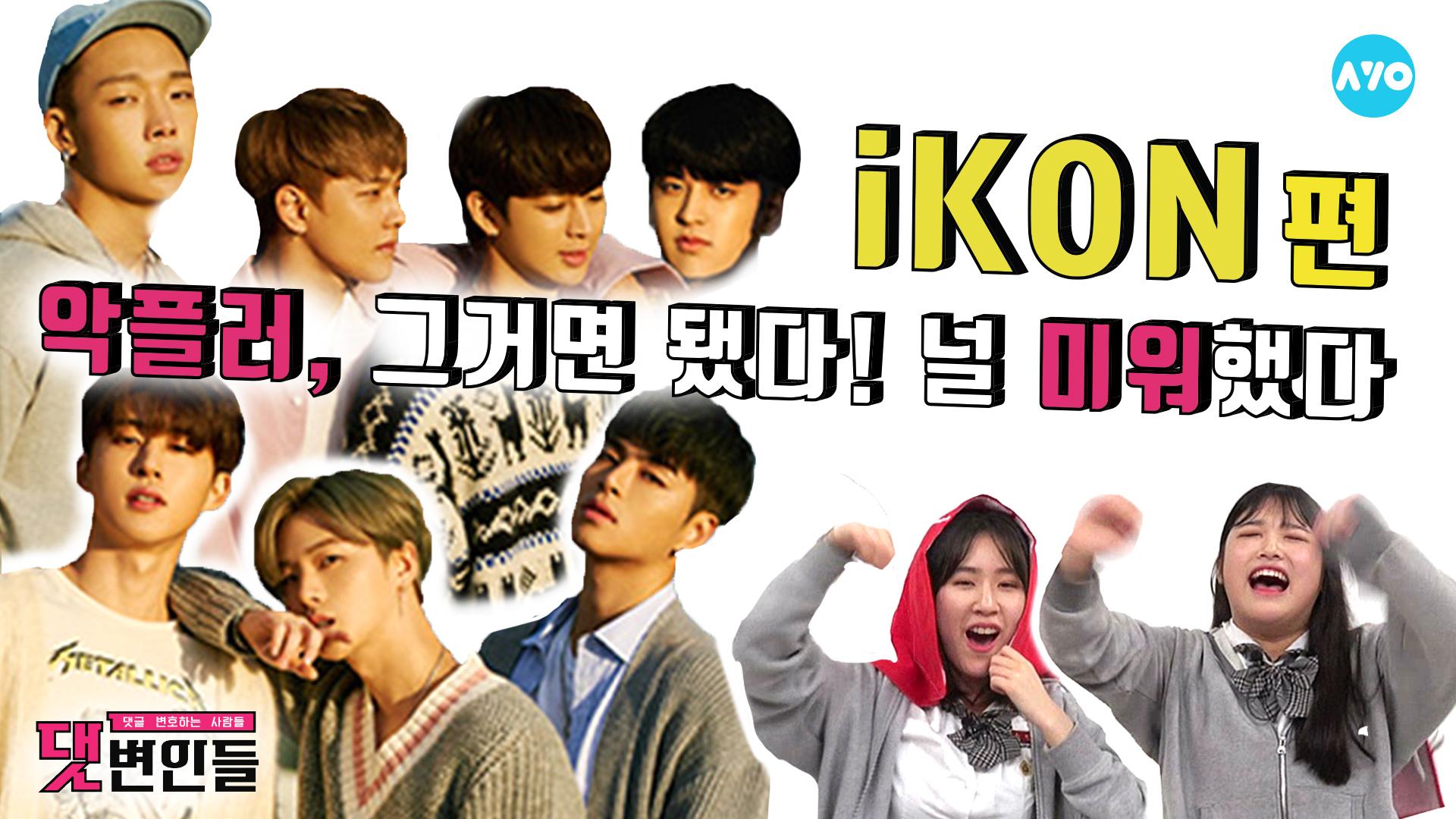 아이콘을 사랑하지 않나요,,,? 내 키가 작아서,,,? #iKON | 댓변인들 | AYO 에이요 이미지