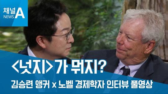 [김승련의 콜라보]넛지?