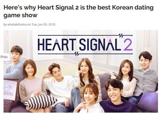 """The Best Show""극찬…'하트시그널 시즌2' 해외서 뜨거운 인기"